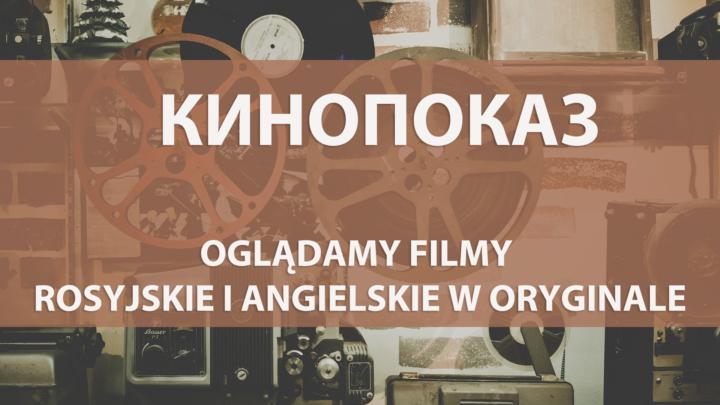 Кинопоказ - klub miłośników kina